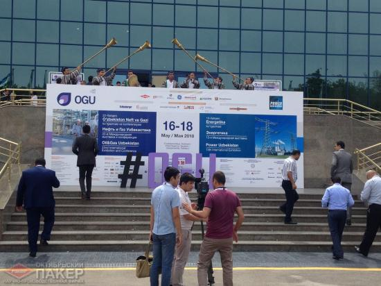"SPF ""Paker"" attended the key event in the oil and gas sector of Uzbekistan - OGU 2018"