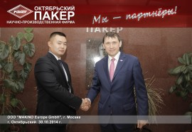 2014.10.30 MAKINO Europe GmbH LLC, Moscow
